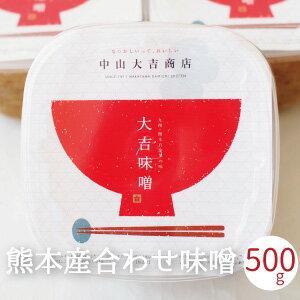 送料無料 熊本県産 無添加 合わせ味噌 500g 手作り 減塩 大吉味噌 天然醸造 みそ …...:daikichimiso:10000003