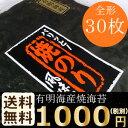 焼き海苔 送料無料 全形 30枚 有明海産 熊本県産 高級海苔 メール便 【訳あり/はねだし/寿