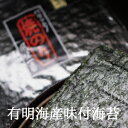 味付け海苔 全形 10枚 送料無料 有明海産 熊本県産 高級海苔 メール便 【訳あり/はねだし/寿司はね】ではありません 02P23Sep15