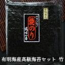 御歳暮 海苔ギフトセット【竹】有明海産 熊本県産 高級海苔 焼き海苔全形30枚x2 味付け海苔