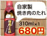 焼肉のたれ 【大吉だれ】 310ml 甘口◆熊本のご当地グルメをお取り寄せ!バーベキューに大人気!SS02P03mar13
