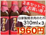 焼肉のたれ3本セット【大吉だれ】 310ml 甘口◆熊本のご当地グルメをお取り寄せ!バーベキューでも人気!SS02P03mar13