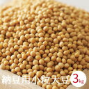 納豆用小粒大豆 3kg 令和元年産 国産 スズオトメ すずおとめ 熊本県産 納豆 手作り納豆 送料無料