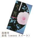 ショッピングアナスイ 線香 尚林堂 恋花(sweet スイート) 0101a025a