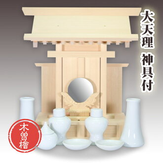 "Altar and altar set ""no Kiso hinoki: Tenri University: type ' [with God set] 1401b004b"