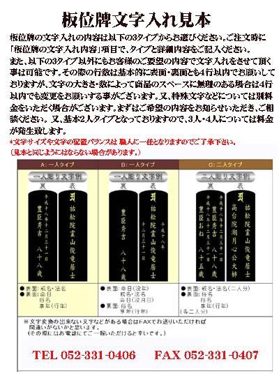 位牌 国産塗り位牌 巾広春日 4.0寸 文字彫...の紹介画像3