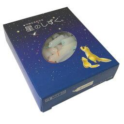 ろうそく 蝋燭 ミニロウソク 星のしずく 【クリックポスト:送料200円】 0303a001a