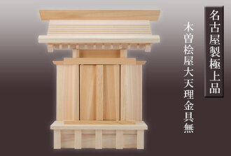 """It is Kiso hinoki"" a household Shinto altar: Large Tenri: Metal fittingsless type 1401b004a"