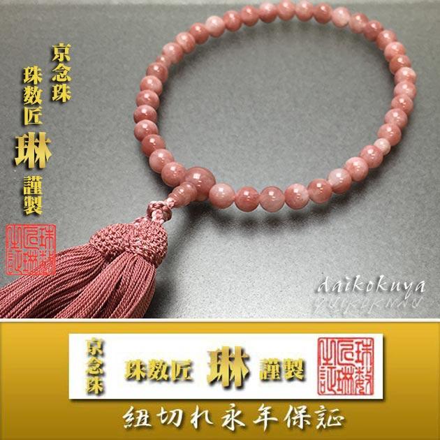 女性用数珠ストロベリークォーツ