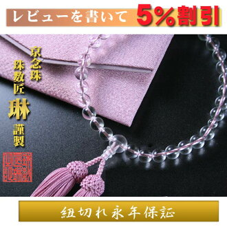 "★ Rosary with bag ladies Rosary ' Crystal (quartz) 8 mm jade silk head tuft: Ash cherry ""time limited b003"