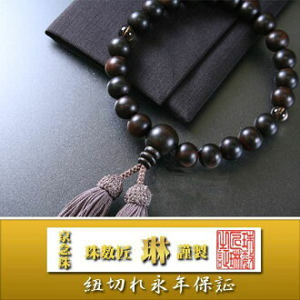 ★ Rosary with bag for men Rosary ' striped ebony 22 jade tea Crystal heaven: pure silk head tuft ' period limited a007