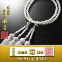 数珠 女性用 本式数珠 二連寸法切 本珊瑚6mm玉:正絹頭房(白色) 桐箱入 【smtb-TK】c019