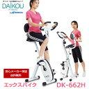 DAIKOU フィットネスバイク エアロバイク 家庭用 静音 アップライトバイク エックスバイク x...