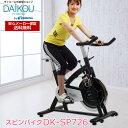 フィットネスバイク エアロバイク スピンバイク エクササイズバイク 家庭用 静音 摩擦式 DK-SP726 ダイコー直営店 ダイエット 美脚 自宅 トレーニングマシン トレーニングマシーン 脂肪燃焼 スピナーバイク スピニングバイク