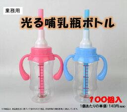 業務用【100個入】光る哺乳瓶ボトル 哺乳瓶ボトル <strong>コーティングジュース</strong> ポッピングボバ タピオカ フローズン イベント お祭り 飲料容器 ドリンク容器 光る電球ボトル 光る ボトル 電球ボトル※沖縄・離島・一部地域は追加送料がかかる場合があります。