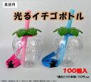 業務用光るイチゴボトル コーティングジュース ポッピングボバ タピオカ フローズン 光る ボトル イベント お祭り 飲料容器 ドリンク容器 光る電球ボトル 電球ボトル※沖縄・離島・一部地域は追加送料がかかる場合があります。