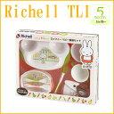 Richell(リッチェル)トライ ミッフィー ベビー食器セット お食い初めにもピッタリ♪ 8点セッ
