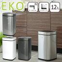 EKO ゴミ箱 12L エコスマートセンサービン 選べるカラー ダストボックス イーケーオー ふた付き