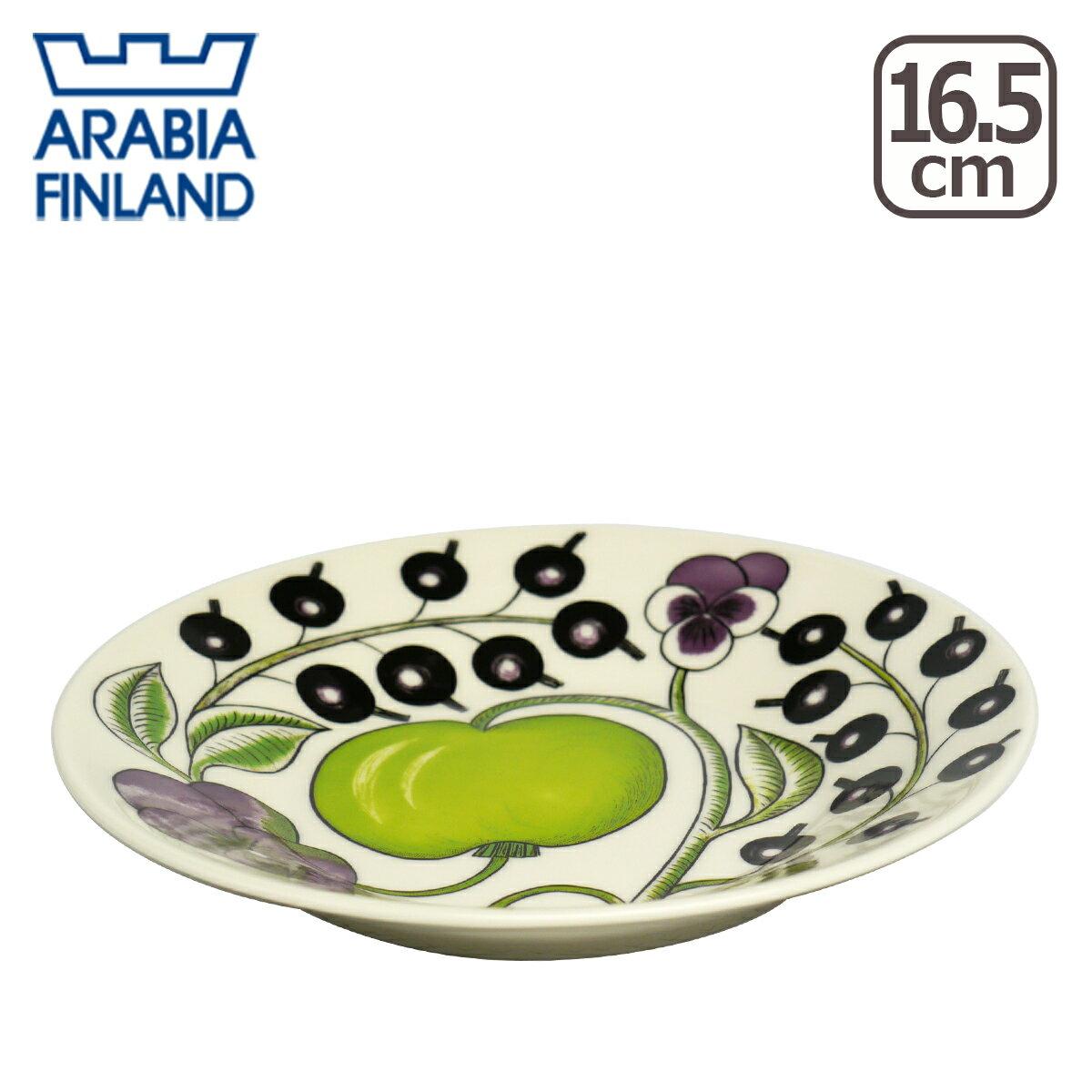 【Max1,000円OFFクーポン】アラビア(Arabia) パラティッシ(Paratiisi) パープル 16.5cmプレート 北欧 フィンランド 食器 (Purple)