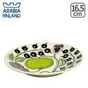 ◇アラビア(Arabia) パラティッシ(Paratiisi) パープル 16.5cmプレート 北欧 食器 (Purple) お一人様2点まで!