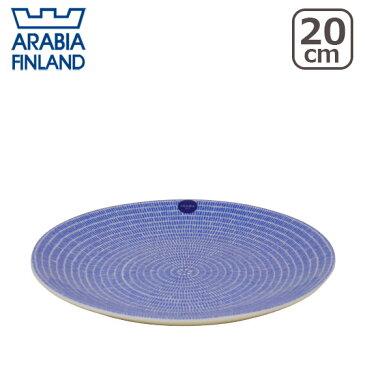 アラビア(Arabia) 24h Avec アベック 20cm プレート ブルー blue 北欧 フィンランド 食器 Arabia 食器洗い機 対応