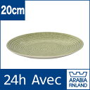 アラビア(Arabia) 24h Avec アベック 20cmプレート グリーン☆Arabia 北欧 フィンランド 食器