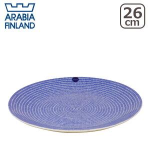 アラビア(Arabia) 24h Avec アベック 26cmプレート ブルー 北欧 食器