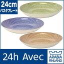 アラビアArabia24hAvec(アベック)24cmパスタプレート選べる3カラー☆北欧食器