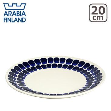 アラビア Arabia 北欧食器 24h トゥオキオ (Tuokio) 20cmプレート(皿) コバルトブルー フィンランド Arabia 食器洗い機 対応