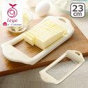 【ポイント20倍】オークス leye(レイエ)もっと切りたくなるバターカッター LS1516 ギュッと一押しで約5gにカット!