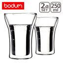 ボダム bodum グラス◆アッサム ダブルウォールグラス 250ml (2個セット) 4556-10 Double Wall Glass デンマーク 北欧 食器
