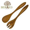 木製食器 - 【Max1,000円OFFクーポン】BERARD(ベラール) オリーブウッド サーバーセット 05375 木製 食器 スプーン フォーク