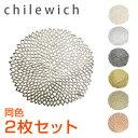 RoomClip商品情報 - チルウィッチ ダリア ランチョンマット 同色2枚セット 選べるカラー CHILEWICH PRESSED DAHLIA 通販
