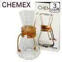 CHEMEX ケメックス コーヒーメーカー マシンメイド 3カップ用 ドリップ式 ギフト・の