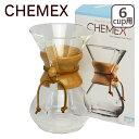 【3%OFFクーポン】CHEMEX(ケメックス) コーヒーメーカー マシンメイド 6カップ用 ドリ