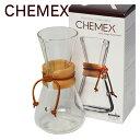 CHEMEX(ケメックス) コーヒーメーカー ハンドブロウ 3カップ用 ドリップ式【楽ギフ_包装】【楽ギフ_のし宛書】