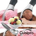 クイジプロ☆アイスクリームスクープ CUISIPRO