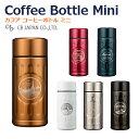 CBジャパン カフア コーヒーボトル ミニ(QAHWA COFFEE BOTTLE mini) 選べるカラー ギフト可 CB Japan (シービージャパン) マイボトル