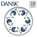 DANSK ダンスク SAGESONG(セージソング)ディナープレート S22241NF 北欧 食器【楽ギフ_包装】【楽ギフ_のし宛書】Dinner Plate