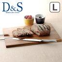 D&S カッティングボード L MP.196/A-L 【楽ギフ_包装】【楽ギフ_のし宛書】木製 食器 まな板 プレート ウッドプレート トレー カフェ 長方形 デザイン アンド スタイル