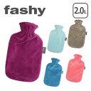 FASHY(ファシー) 湯たんぽ/水枕 ソフトヴェロアカバー 2.0L 選べるカラー やわらか湯たんぽ ギフト・のし可 fas02ベロアゆたんぽ