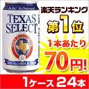 【25日10時-店内ポイント5倍】ランキング1位!1缶70円!!243万本販売!!ノンアルコールビールテキサスセレクト355ml缶×24本入り