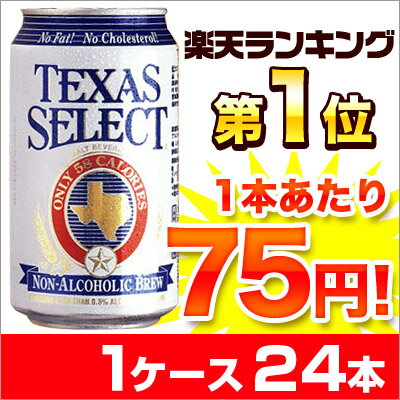 ランキング1位!【1缶75円!!】243万本販売!!ノンアルコールビール テキサスセレクト…...:daily-3:10103984