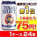 ランキング1位!【1缶75円!!】243万本販売!!ノンアルコールビール テキサスセレクト 355m