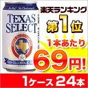 ランキング1位!【1缶63円!!】177万本販売!!ノンアルコールビール テキサスセレクト 355ml缶×24本入り