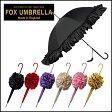 フォックスアンブレラズ FOX UMBRELLAS 傘 レディース フリル WL9 スリムレザークルックハンドル 長傘 選べる7色[北海道・沖縄は別途540円かかります]