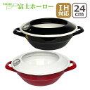 【ポイント5倍】富士ホーロー 天ぷら鍋 24cm (2.8L)温度計付 TP-24 ブラック・レッド