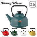 【ポイント10倍】Honey Ware(ハニーウェア)Solid 2.3Lケトル レッド イエロー ホワイト グリーン スモークブルー 富士ホーロー [IH可能...