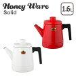 【ポイント5倍】Honey Ware(ハニーウェア)Solid 1.6L コーヒーポット レッド イエロー ホワイト グリーン スモークブルー 富士ホーロー [IH可能]ソリッド【北海道・沖縄は別途540円かかります】【楽ギフ_包装】【楽ギフ_のし宛書】