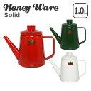 【ポイント5倍】Honey Ware(ハニーウェア)Solid 1.0L ドリップポット レッド ホワイト グリーン 富士ホーロー [IH可能]ソリッド【北海道...
